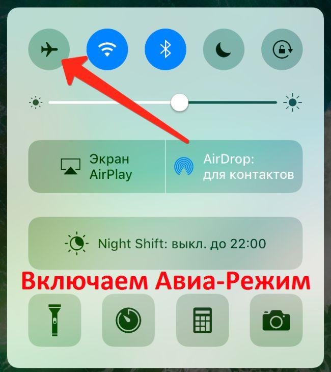 айфон включаем авиа-режим