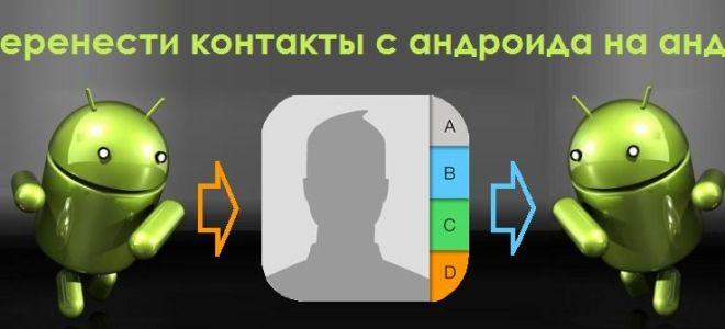 Как синхронизировать контакты на двух смартфонах Android