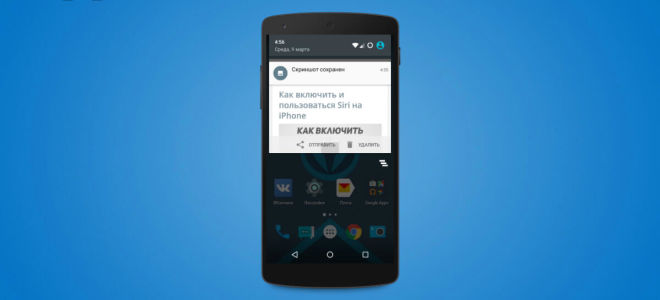 Как на планшете Android быстро сделать скриншот