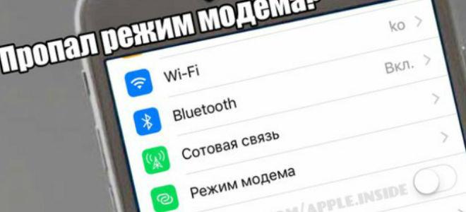Как включить режим раздачи трафика на iphone?