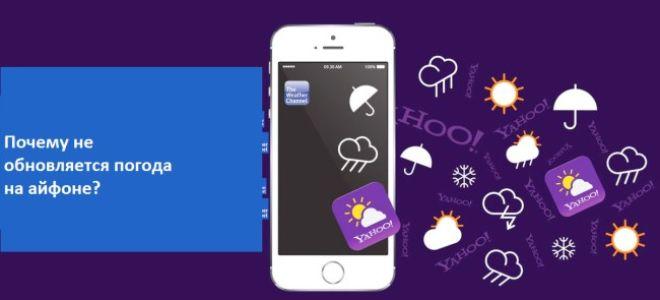 Погода на айфоне не обновляется, что делать?