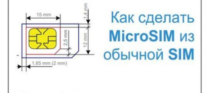Обрезаем сим-карту под размер микро-сим