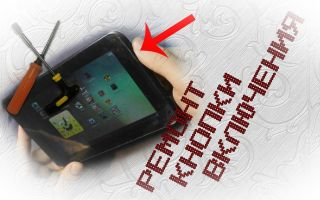 Как запустить планшет со сломанной кнопкой