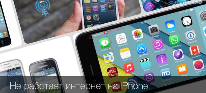 Интернет на iPhone быстро и просто