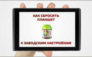 Как осуществить сброс Android устройства до заводских установок