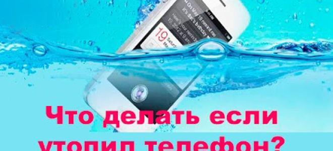 Как правильно высушить телефон, после падения в воду?