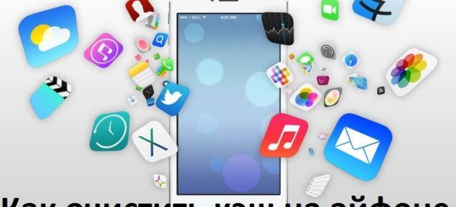 Несколько действенных способов очистки кэш памяти айфона