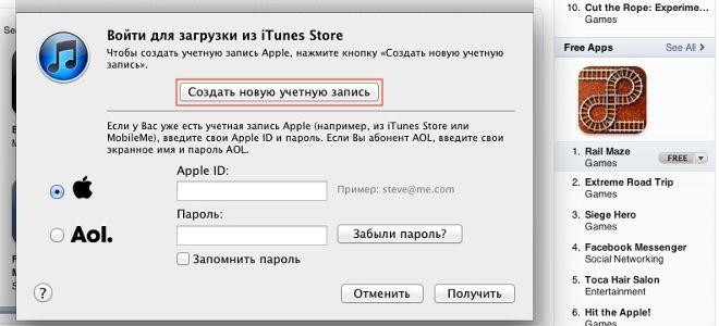 Регистрируем аккаунт app store, как и что делать?