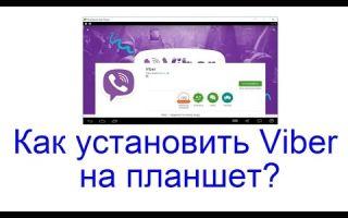Устанавливаем Viber на Android планшет