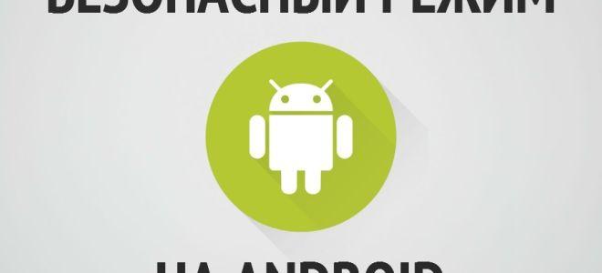 Всё о безопасном режиме андроид. Разбираемся как самостоятельно отключить и включить его.