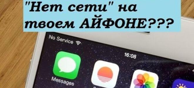iphone 5s ищет сеть