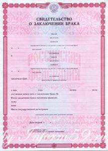 svidetelstvo-brak-nov-obr_0