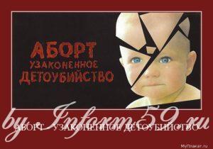 Аборт могут приравнять к настоящему убийству