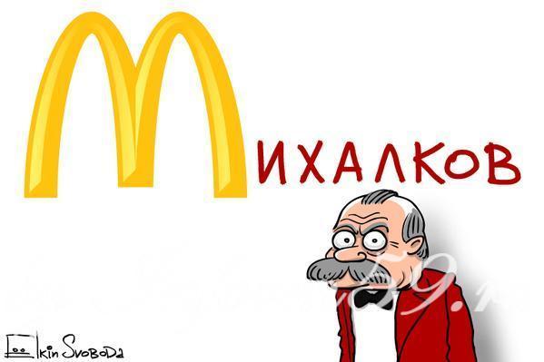 Михалков и Кончаловский едим дома отказали