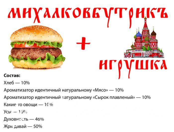 Михалков и Кончаловский тролли на тему Едим дома
