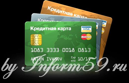 утеряна кредитка