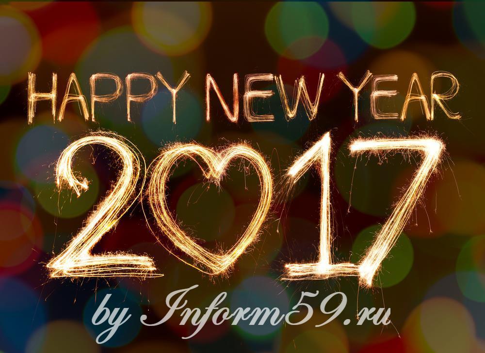 встретить новый год и сэкономить
