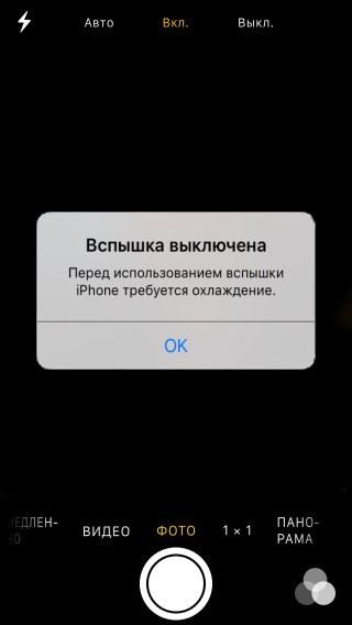 камера на айфоне не включается