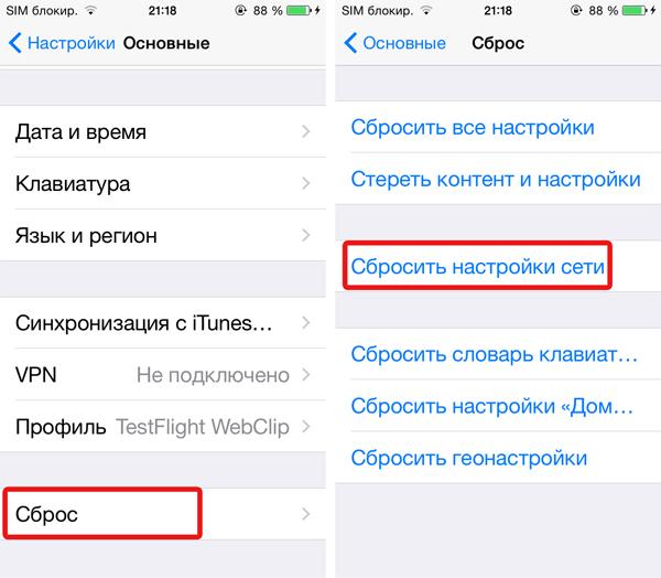 перезагрузить iphone 5 без аппаратных кнопок