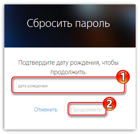 восстанавливаем доступ к Apple ID