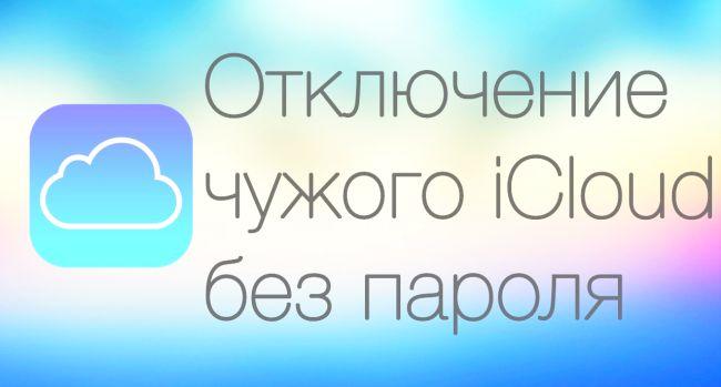 отключаем чужой icloud на айфоне