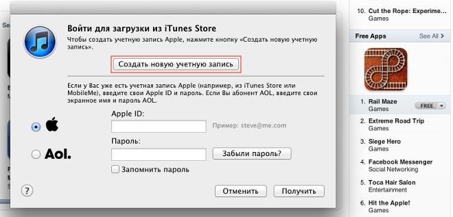 Создание аккаунта app store