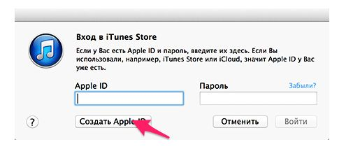 apple id это просто