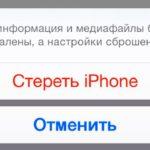 Удаление всей информации с айфона, полная инструкция