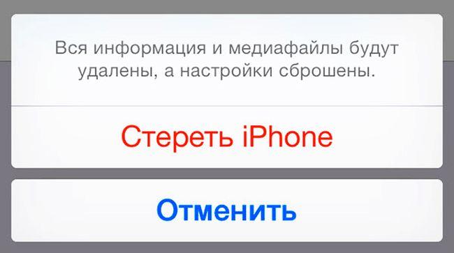 Стереть айфон