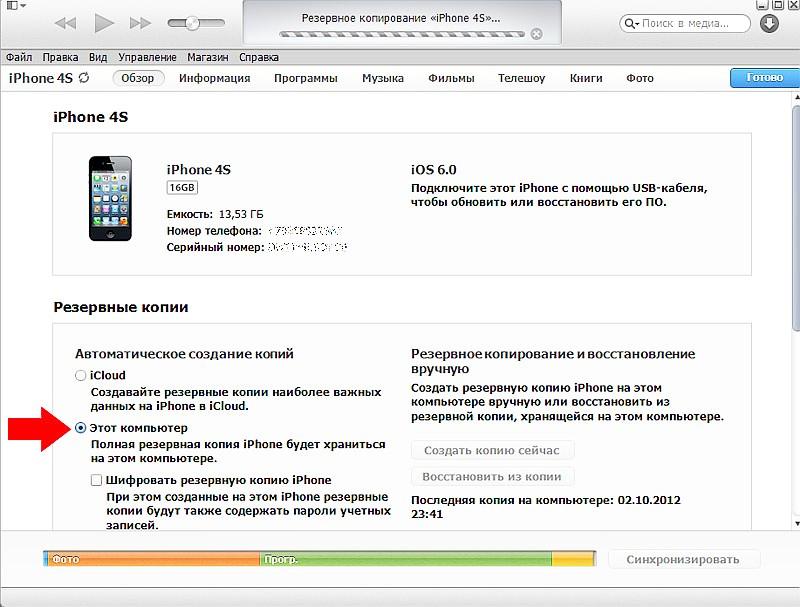 перенос данных с одного iPhone на другой iPhone