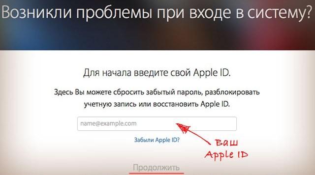 общепринятая забыл пароль от айклауд и контрольные вопросы тоже оно представлено: Guahoo