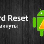 Полный сброс настроек на операционной системе Android