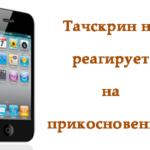 Устраняем неисправность сенсора iPhone своими руками