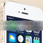 Настройка и включение LTE на iPhone 5S и iPhone 6S