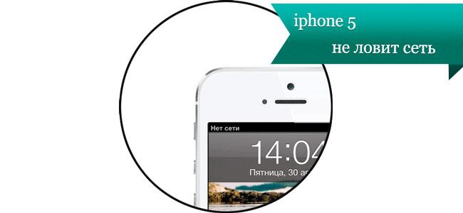 iphone 5 не ловит сеть