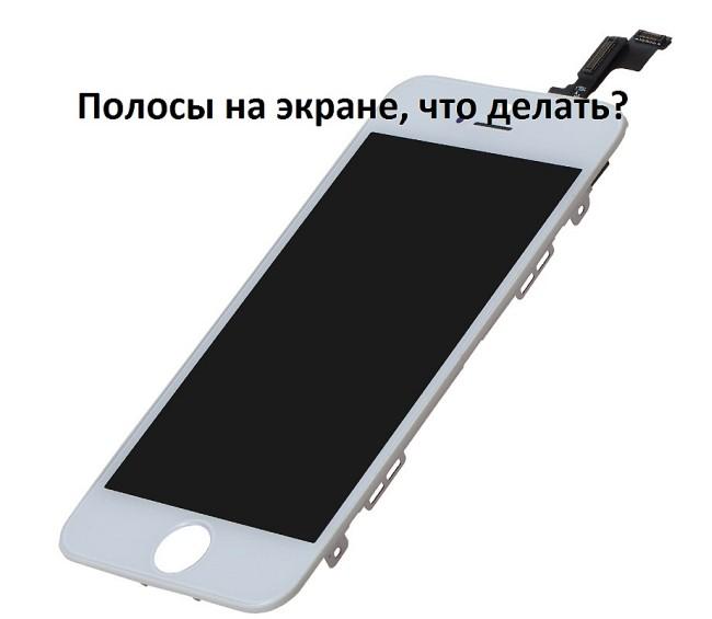 Полосы на экране iPhone