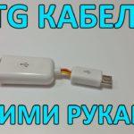 Как сделать ОТГ-кабель самому