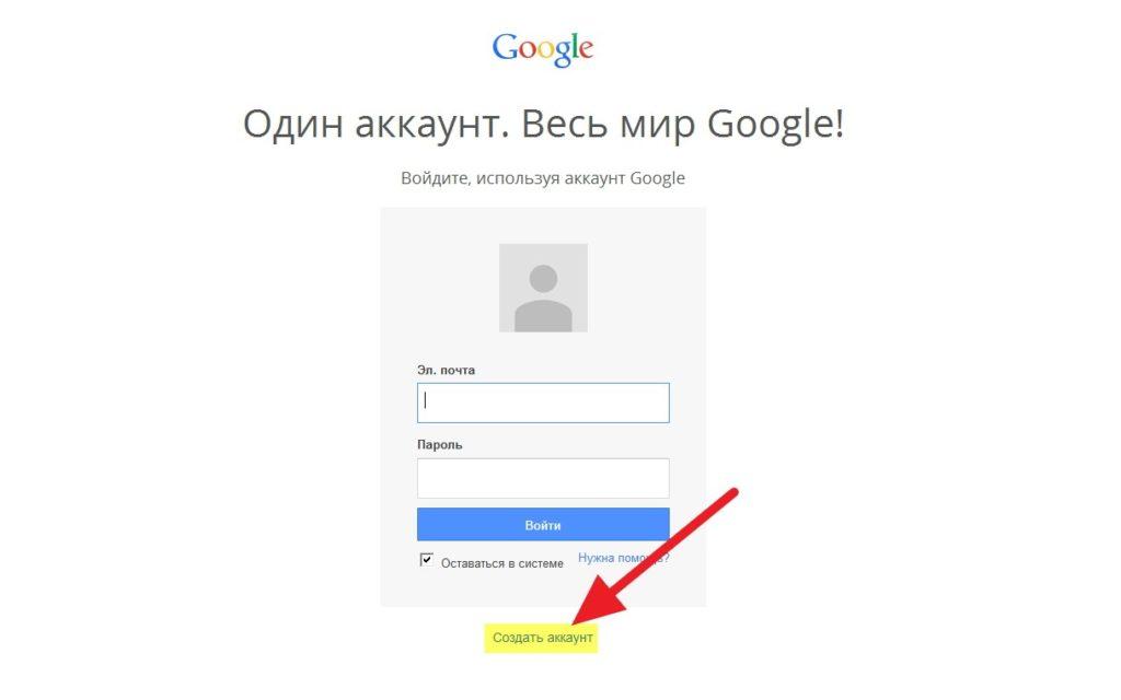 регистрация почты Google