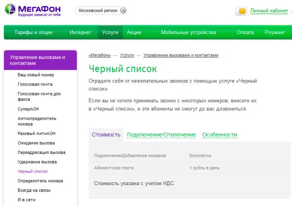 Услуга блокировки у оператора Мегафон
