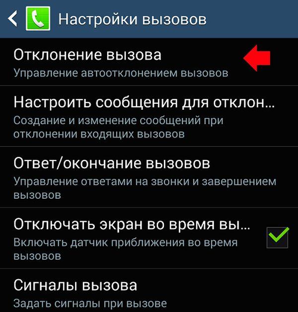 Черный список на Андроид