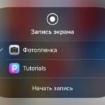 Ошибка записи экрана айфона: как исправить?