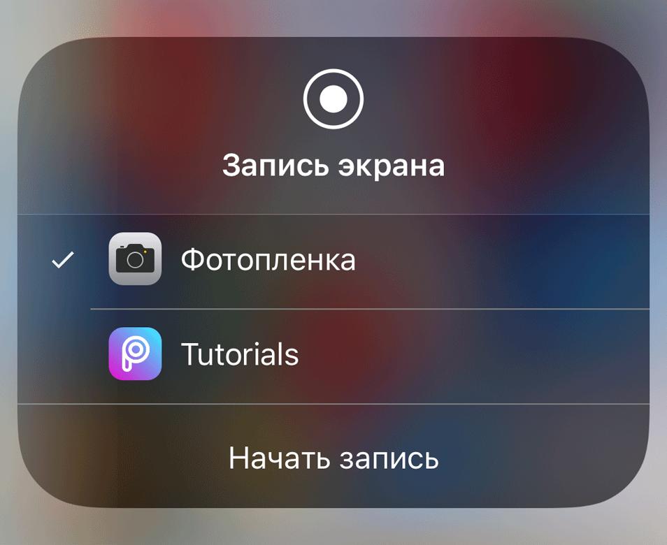 Запись с экрана на айфон